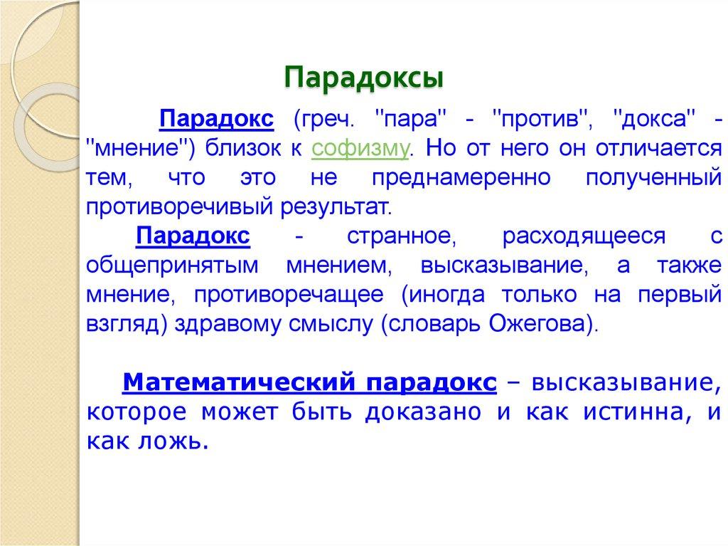 Парадокс — википедия с видео // wiki 2