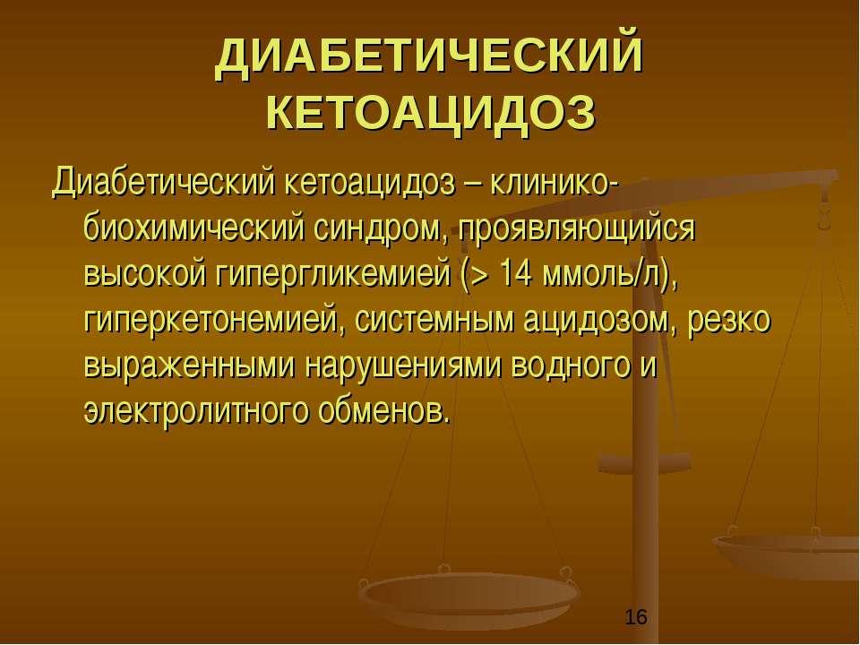 Кетоацидоз — википедия