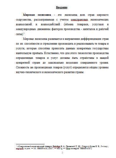 Международное географическое разделение труда и мировое хозяйство | авторская платформа pandia.ru