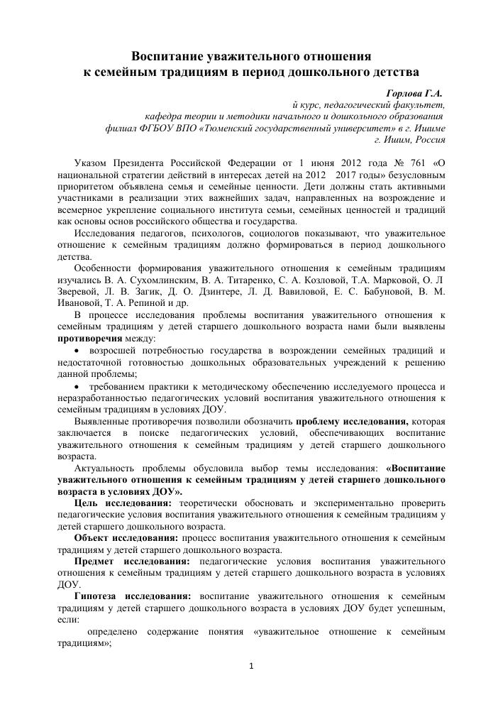 Традиции семьи: обычаи в российских и зарубежных семьях
