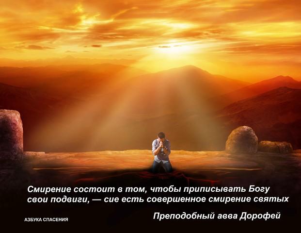 Смирение (в христианстве) — википедия