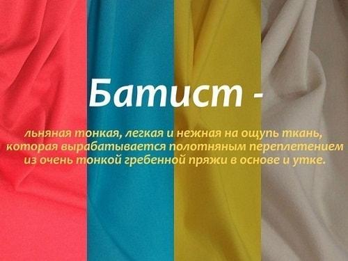 Синтетические ткани: название и виды материалов (фото)