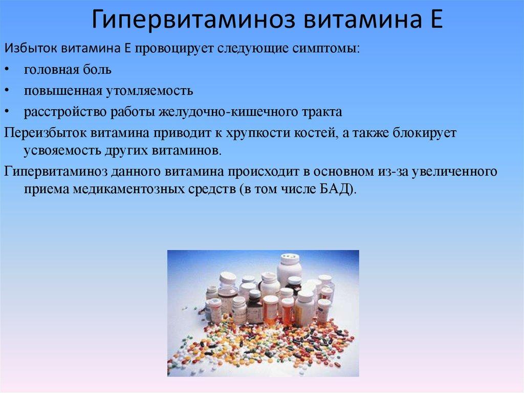 Гипервитаминоз. описание, причины, виды, профилактика и лечение гипервитаминоза