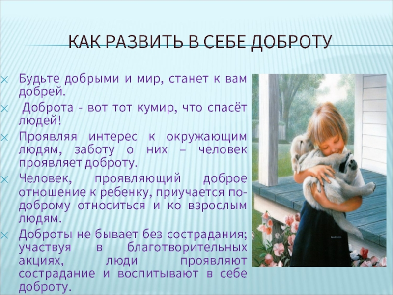 """Сочинение """"что такое доброта?"""": план, содержание, пример"""