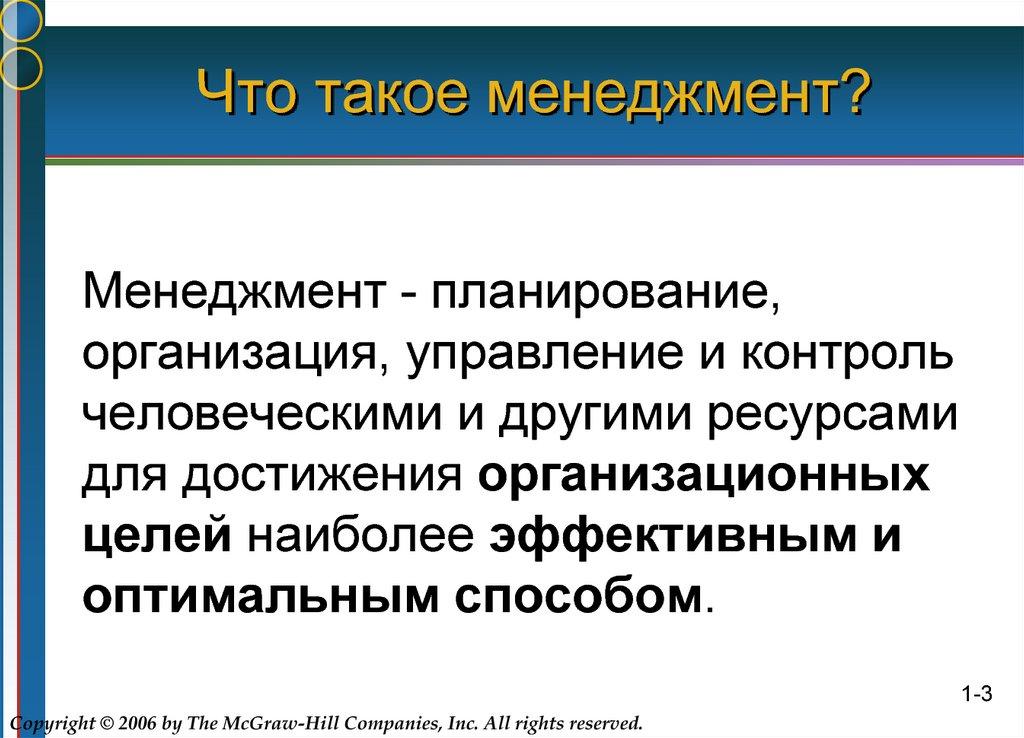 Менеджмент. основы менеджмента
