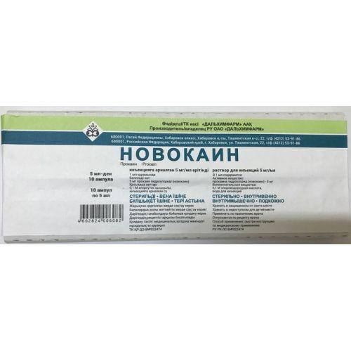 Новокаин 2-процентный: состав препарата, дозировка, форма выпуска, инструкция по применению, показания и противопоказания - druggist.ru
