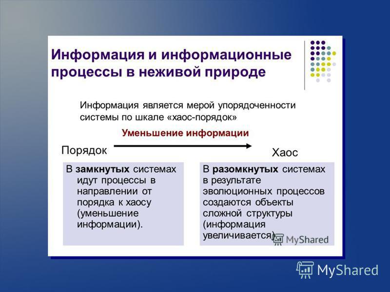 Информационный процесс: примеры. информация и информационные процессы (информатика)