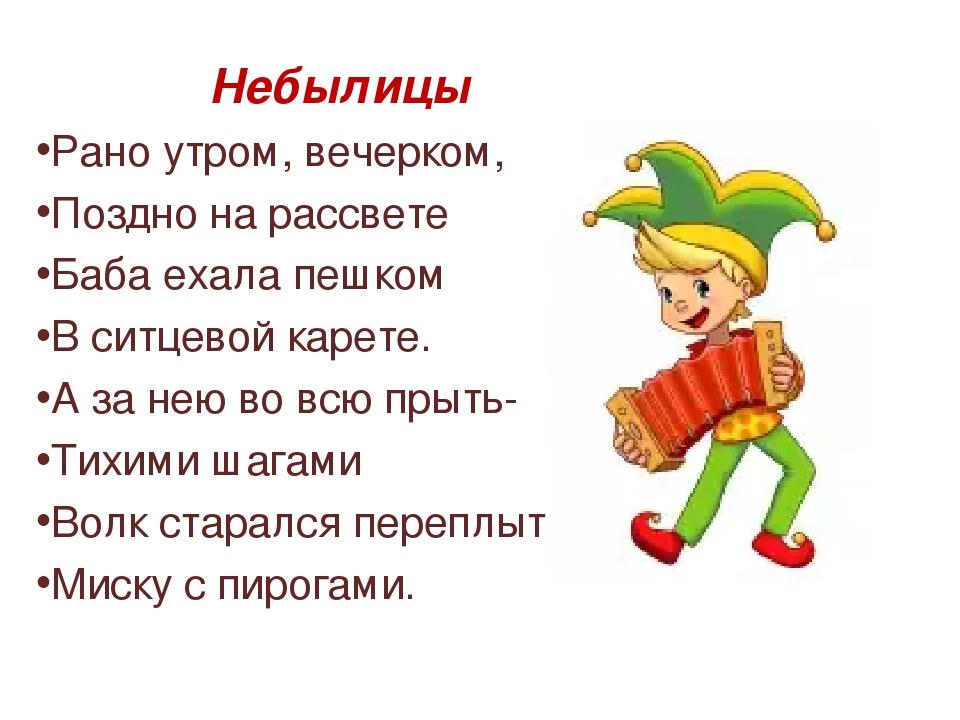 Небылица — википедия с видео // wiki 2
