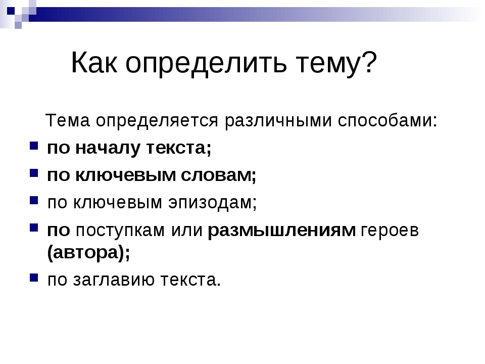 Тема произведения: понятие и примеры из русской литературы - теория литературы - теория литературы и др.