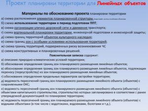 Что такое линейный объект в строительстве градостроительный кодекс | indsn.ru