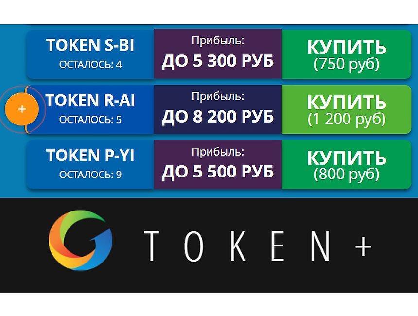 Что такое токен в криптовалюте и ico — краткое пособие