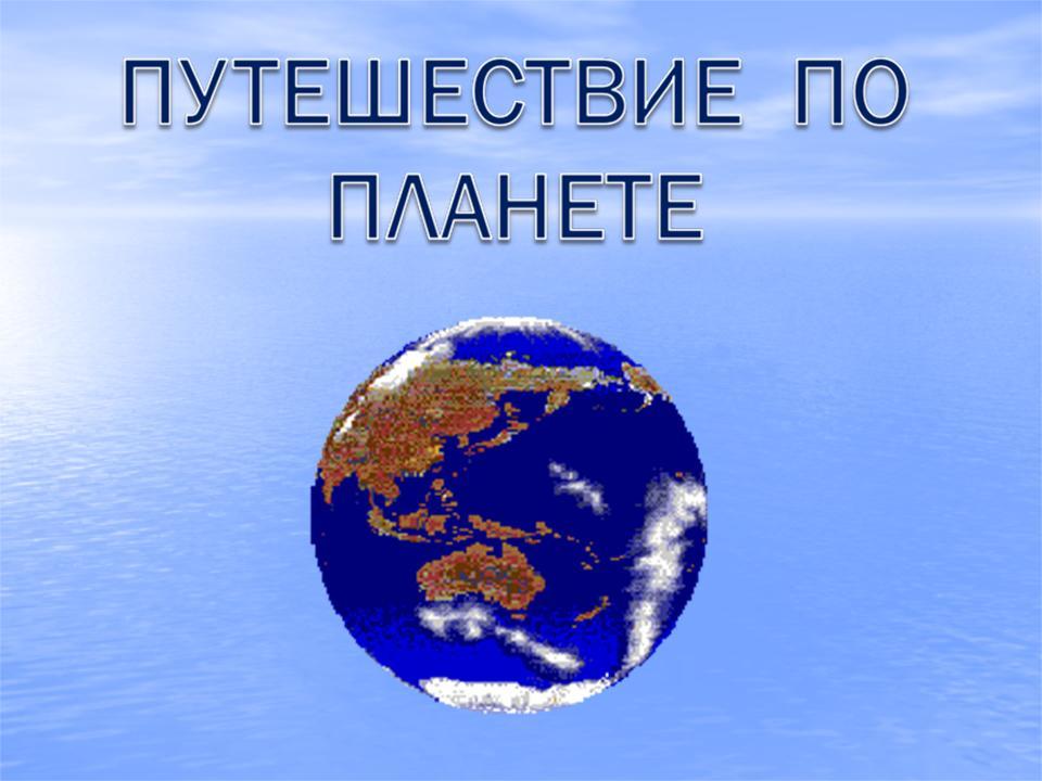 Что такое океаны и материки?