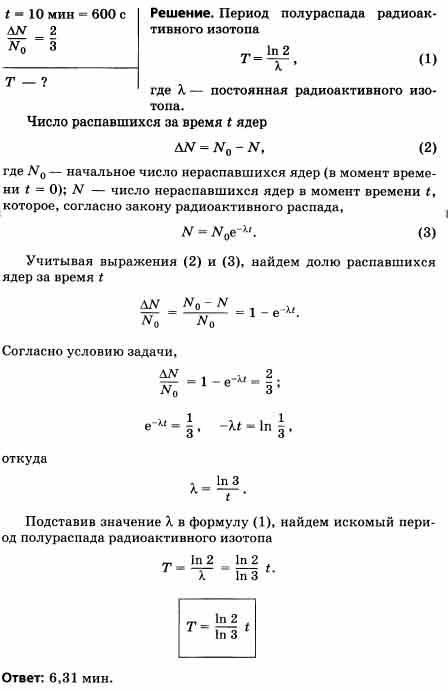 Период полураспада – формула для радиоактивных веществ и частиц