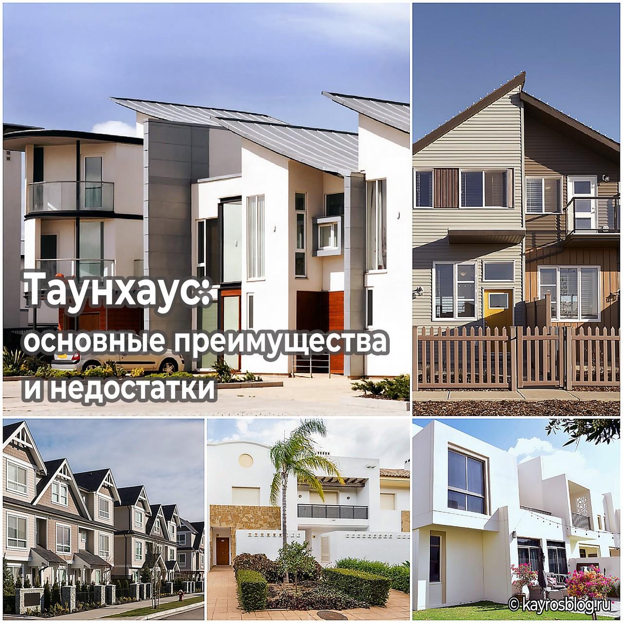 Таунхаус в недвижимости: что это такое и чем отличается от других типов домов