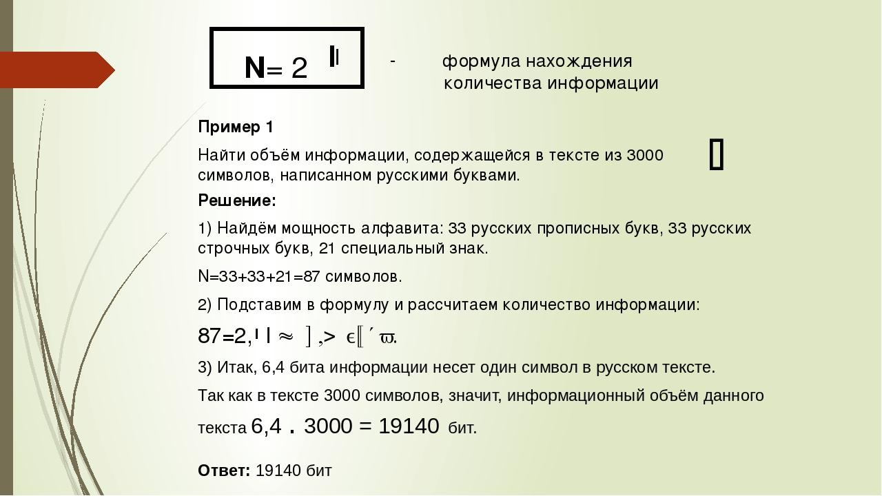 Мощность алфавита в информатике