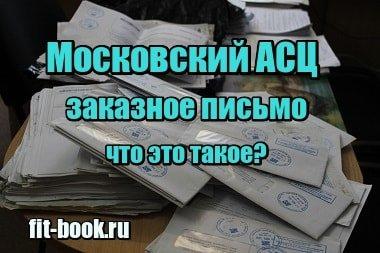 Московский асц дти что это такое?