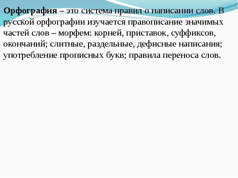 """Презентация на тему: """"графика современного русского языка. графика гра´фика (греч. graphikē´, от gra´phō – пишу, черчу, рисую) – 1) совокупность всех средств какой-либо письменности;"""". скачать бесплатно и без регистрации."""