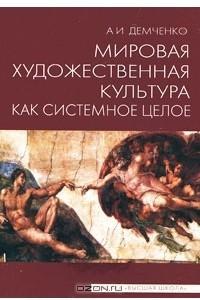 Мхк - это... мировая художественная культура. мхк: эпоха возрождения