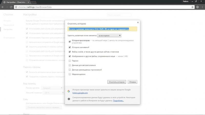 Как включить режим «инкогнито» в яндекс браузере и назначение опции