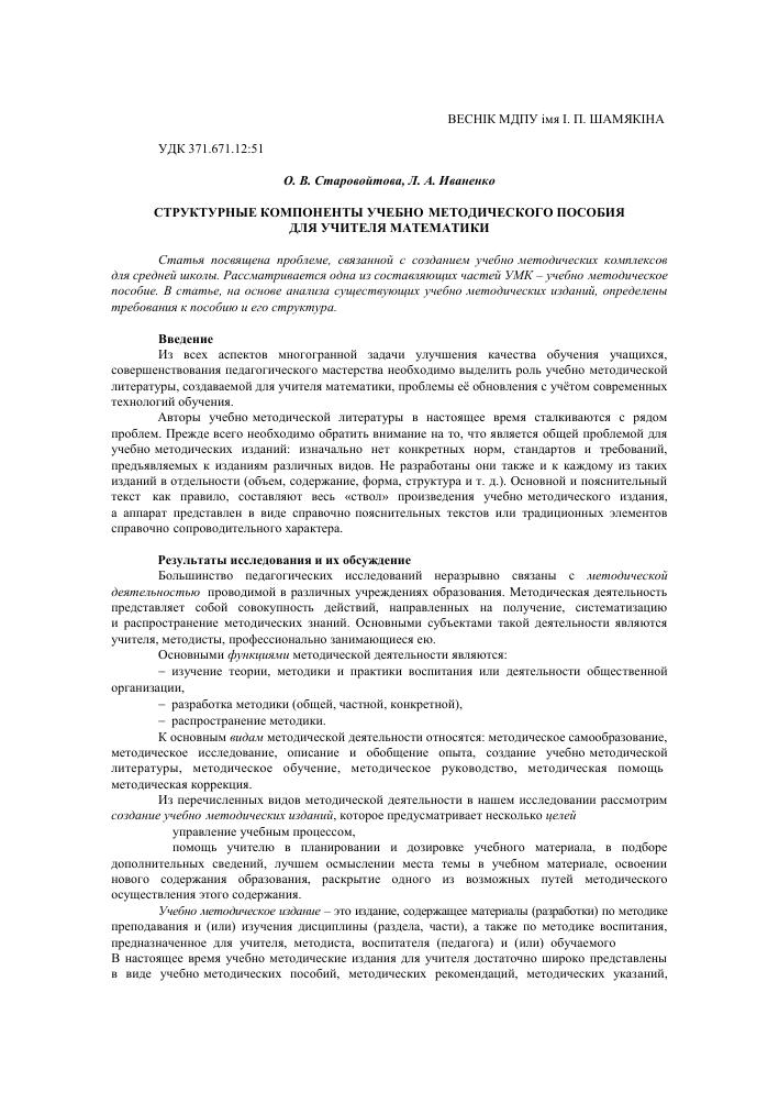 Оформление методических пособий | контент-платформа pandia.ru