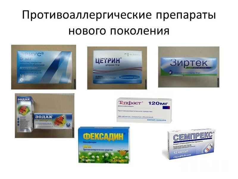 Что такое антигистаминные препараты, действие и эффект - природные средства