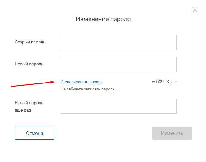 Как сгенерировать пароль для сайта госуслуги и каким он должен быть