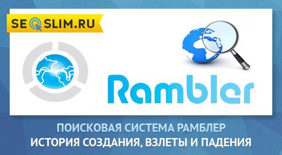 Rambler — википедия вебмастра