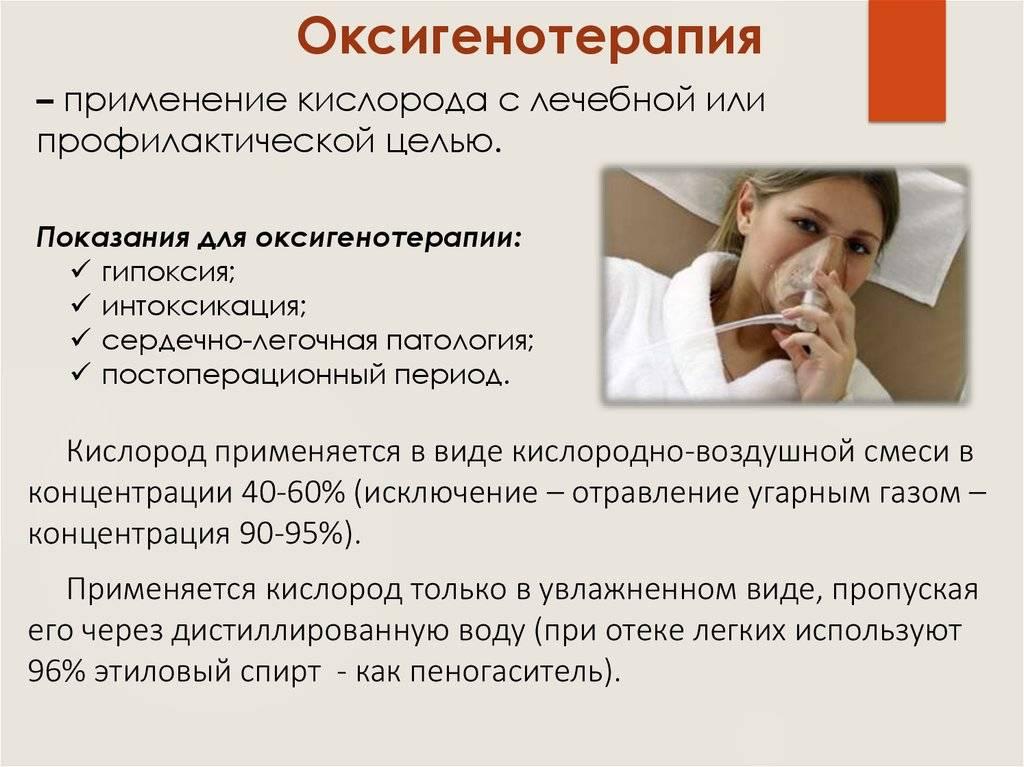 Оксигенотерапия - виды и методы выполнения, состав газовой смеси, подготовка и техника безопасности