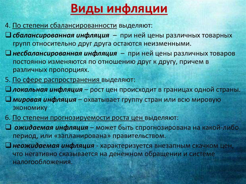 Денег много бывает. чем грозит миру ожидаемый рост инфляции в сша? | банки.ру