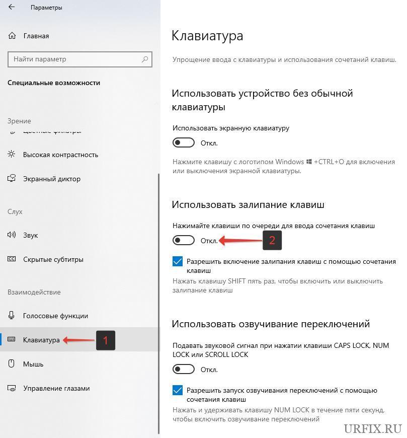Как убрать залипание клавиш на ноутбуке с windows 7 – 10: способы  | it s.w.a.t. - компьютерные и мобильные технологии