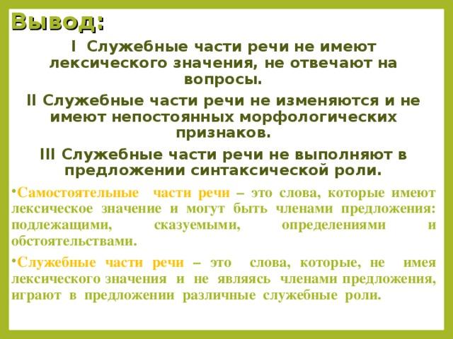 Служебные и самостоятельные части речи - что это такое | ktonanovenkogo.ru