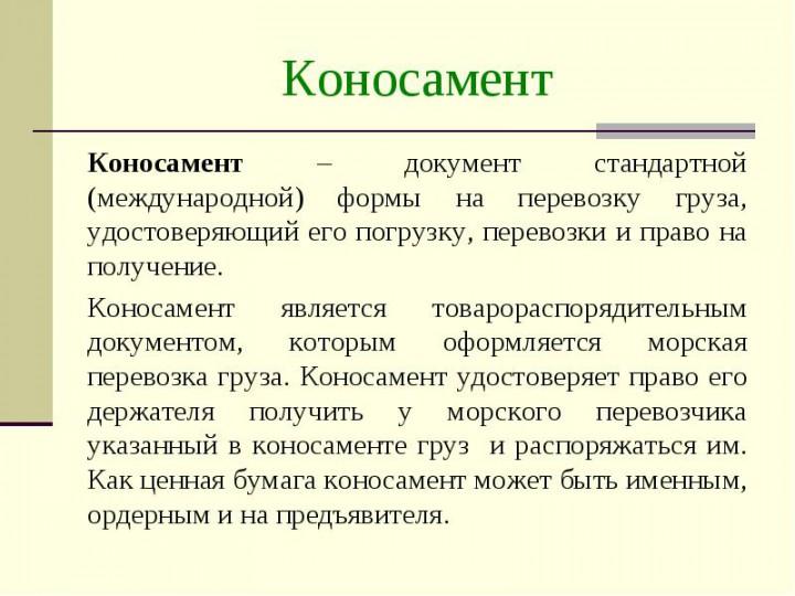 Коносамент — википедия. что такое коносамент