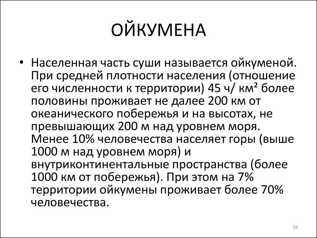 Ойкумена