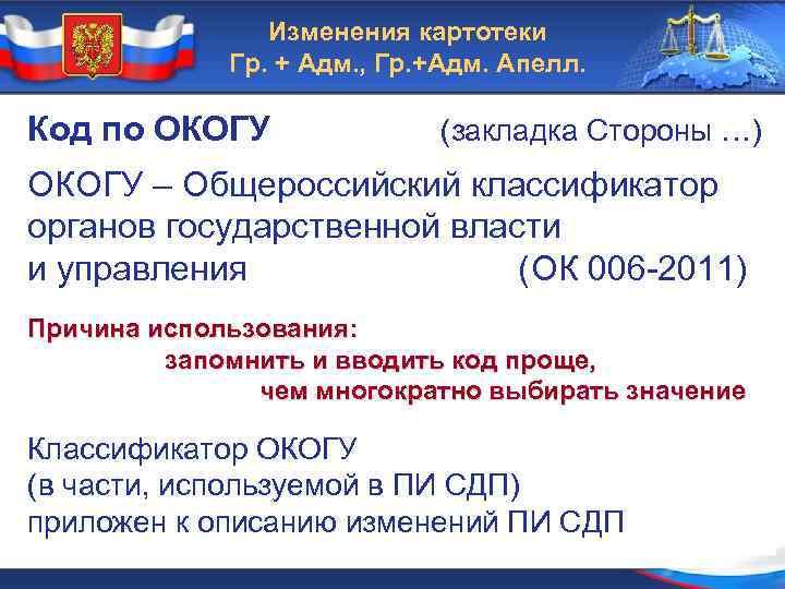 Окогу 2020 | общероссийский классификатор органов государственной власти и управления ок 006-2011