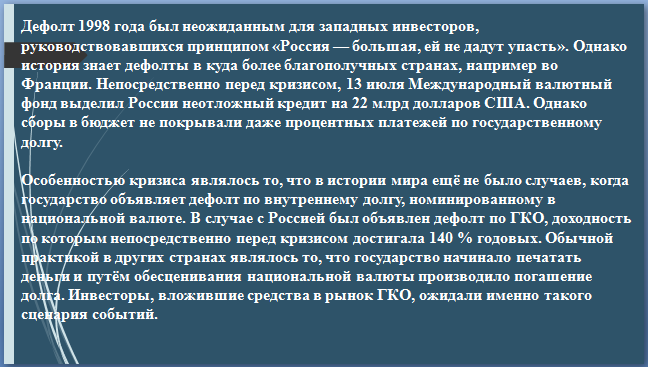 Что такое дефолт в россии простым языком — finfex.ru