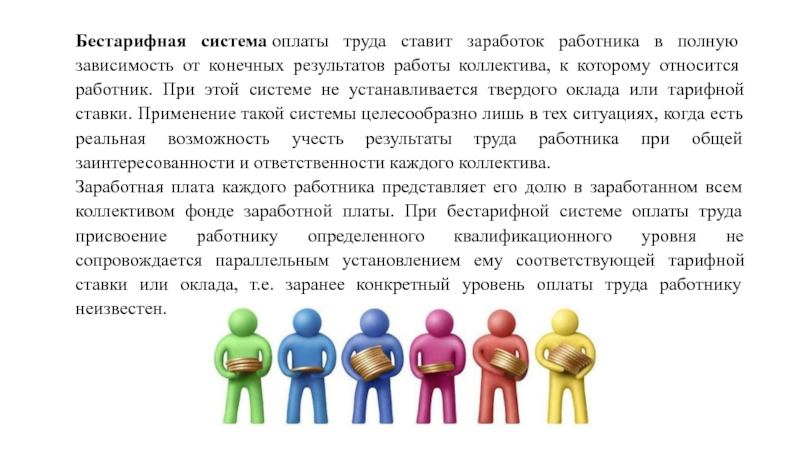 Краткая характеристика тарифной системы оплаты труда – виды, элементы и расчет зарплаты. плюсы и минусы формы