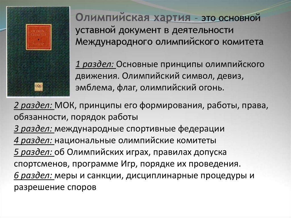 Олимпийская хартия (в действии с 11 февраля 2010 г) (стр. 1 )