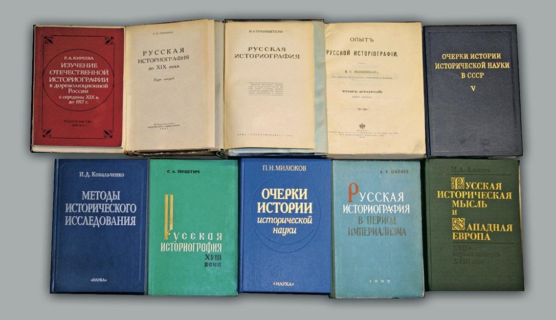 Историография — википедия. что такое историография
