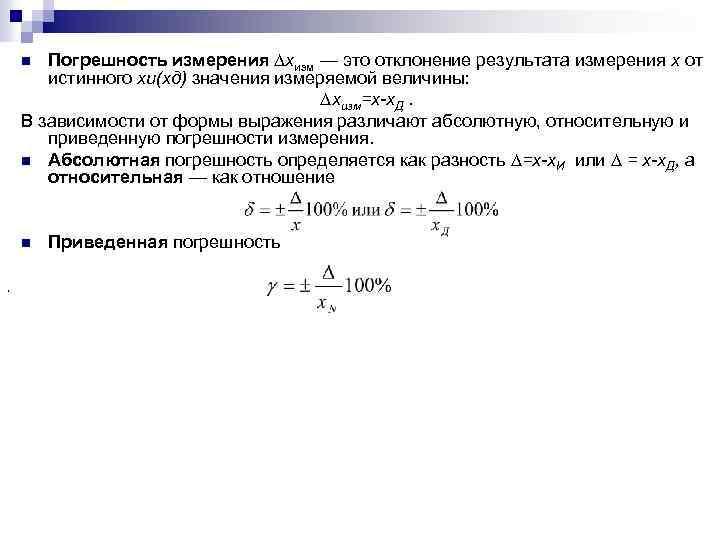 Погрешность измерения — википедия. что такое погрешность измерения