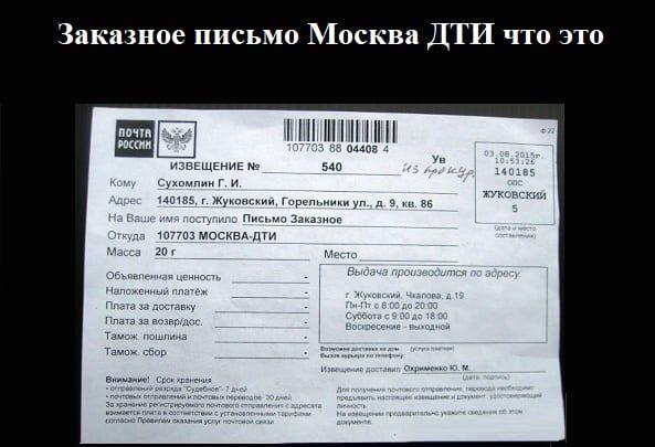 Заказное письмо москва дти что это
