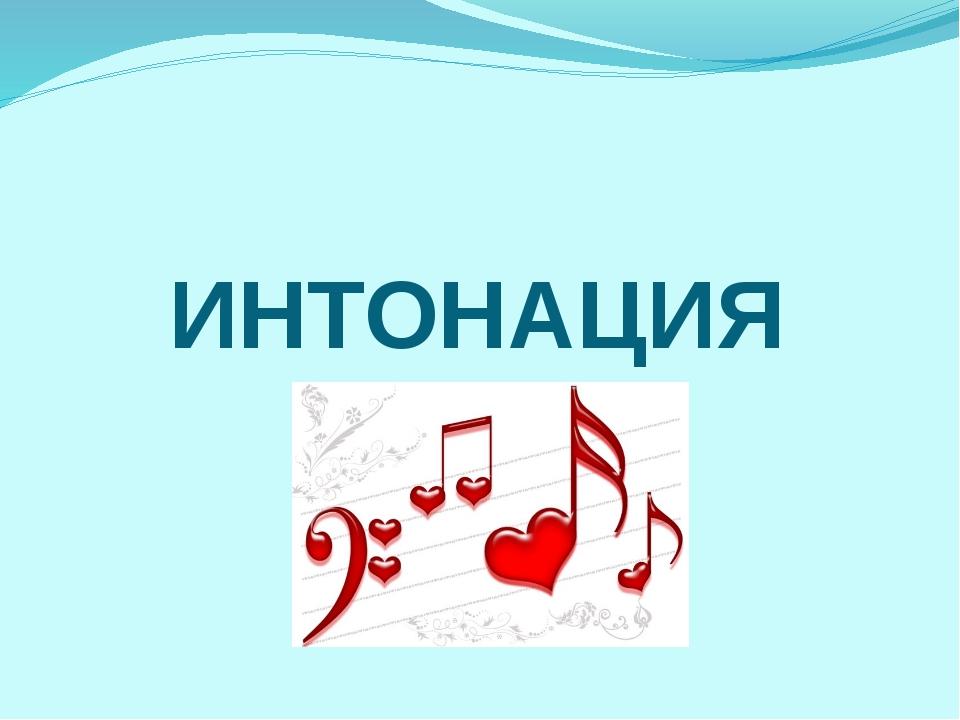 Что такое интонация в музыке