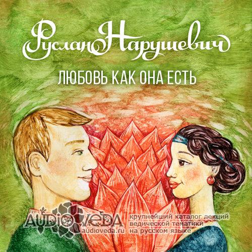 ᐉ что такое любовь в отношениях мужчины и женщины. любовь и отношения ➡ klass511.ru