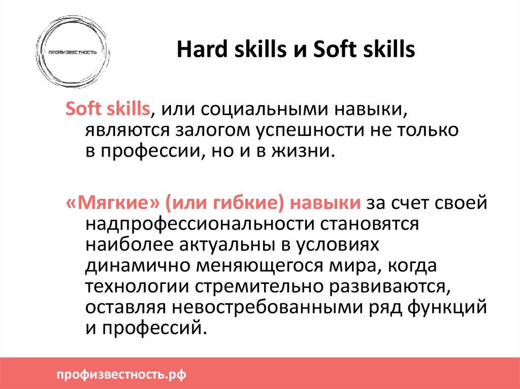 Зачем нам срочно прокачивать soft skills