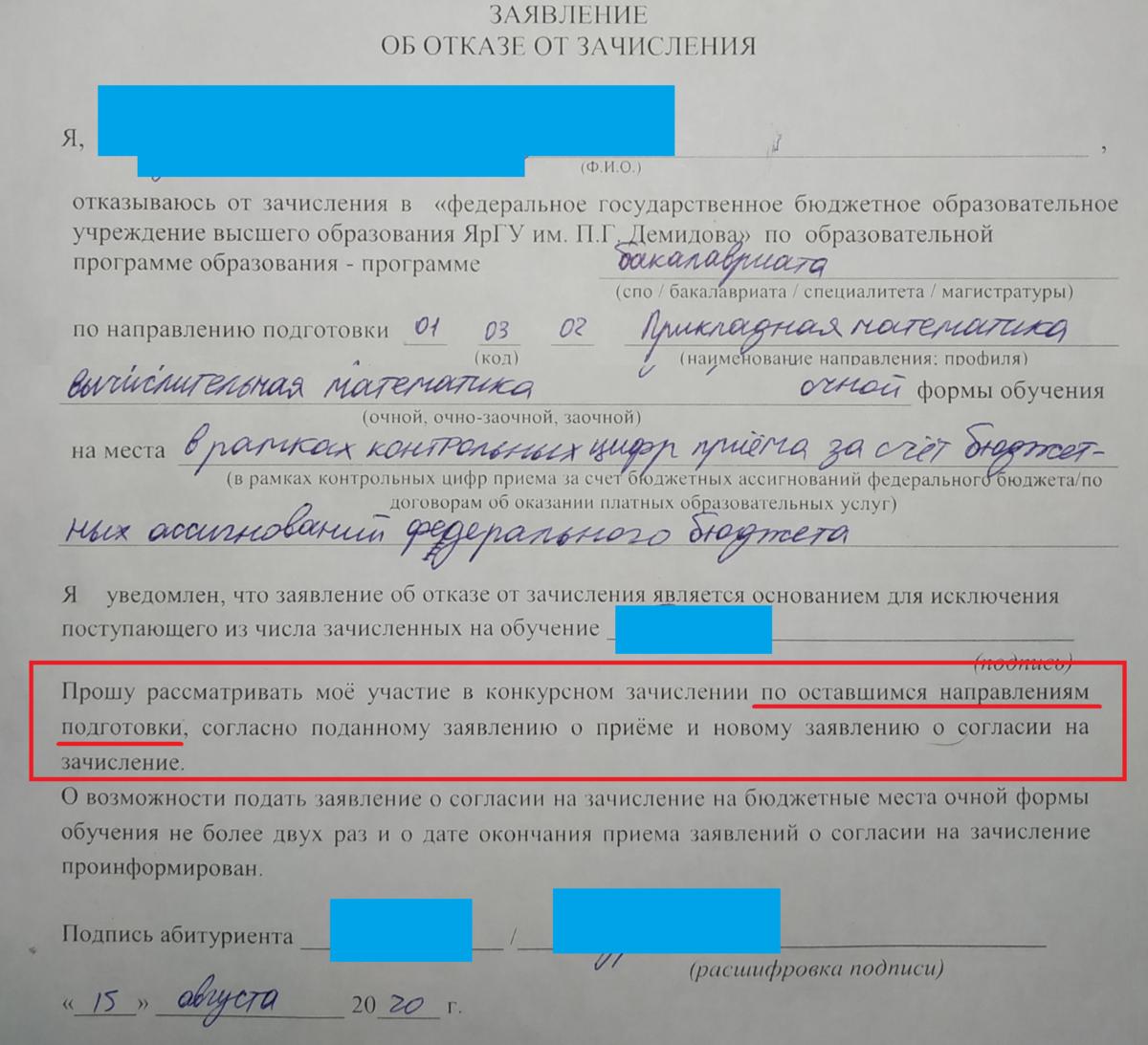 Правила заполнения бланка заявления