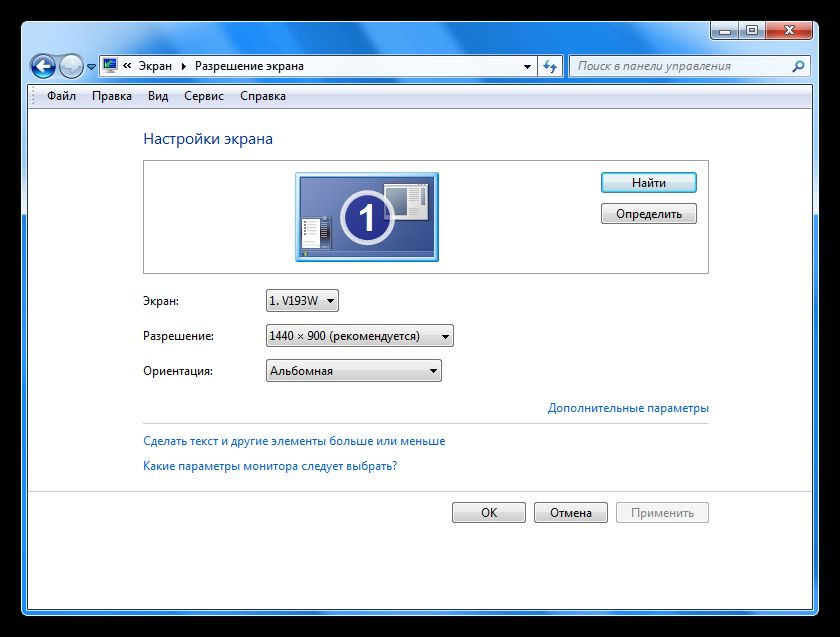 Как узнать и поменять разрешение экрана (изображение слишком большое)