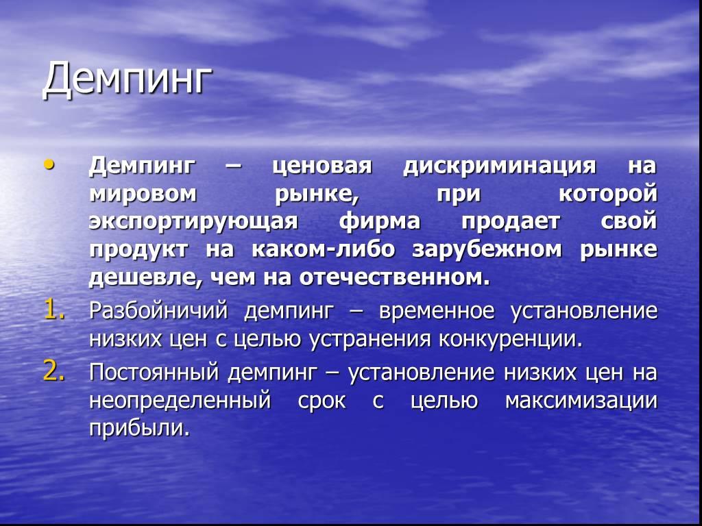 Демпинг — википедия с видео // wiki 2