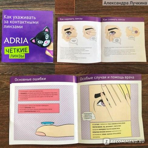 Как подобрать радиус кривизны контактных линз