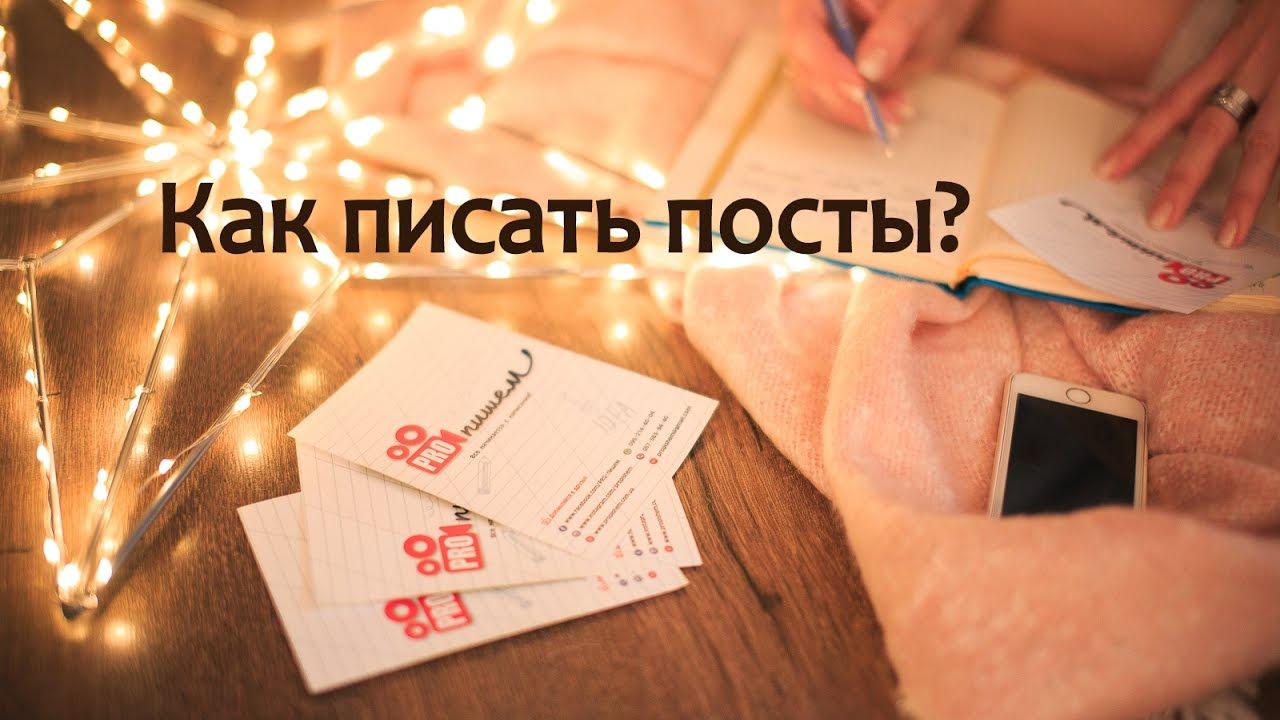Что такое постинг в вконтакте. как и когда правильно размещать посты в данной соц. сети