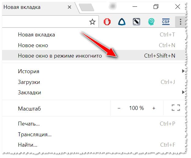 Зачем нужен режим инкогнито в браузере: что нужно знать тарифкин.ру зачем нужен режим инкогнито в браузере: что нужно знать