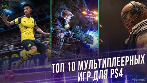 Многопользовательская видеоигра - multiplayer video game - qwe.wiki